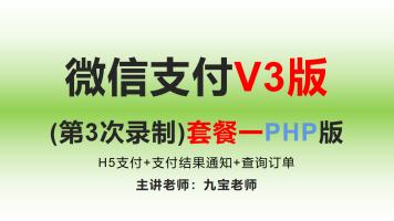 微信支付v3版php_H5支付+支付结果通知+查询订单