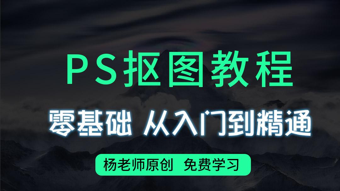 ps抠图教程/入门到精通/系统性学习/裕静网校