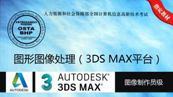 人力资源和社会保障部3Dmax平台中级图像制作员考证