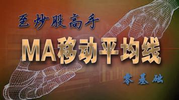 红叔牛 -  零基础至炒股高手【 MA移动平均线】