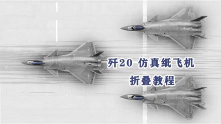 仿真纸飞机歼20折叠教程