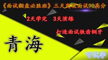 青海省结构化面试国考省考公考面试国家公务员视频真题资料课程教