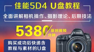 U盘版-佳能5D4摄影从入门到精通