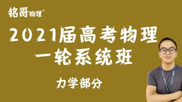 【铭哥】高考物理一轮(上)力学精讲完整版+纸质讲义书+VIP答疑