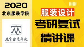 2020北京服装学院服装设计专业复试指导课