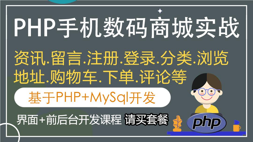 PHP+Mysql网上购物手机电脑数码商城 大学生毕业设计教学视频