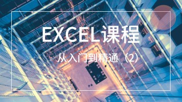 EXCEL培训从入门到精通课程(2)