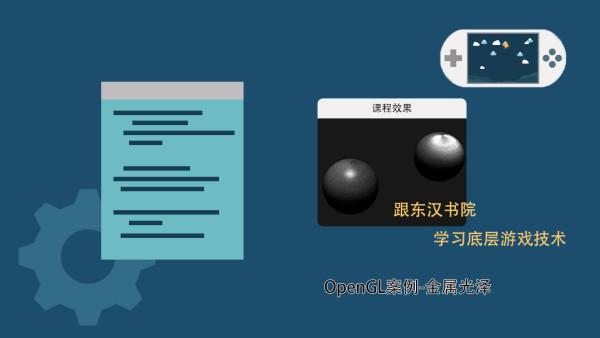 OpenGL-金属光泽