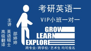 考研英语一 VIP小班一对一