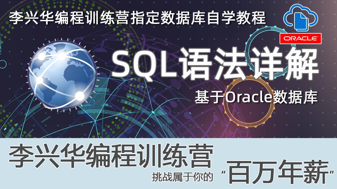 SQL语法详解(基于oracle数据库)