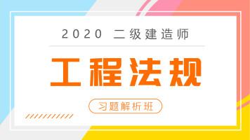 2020二建二级建造师《工程法规》习题解析