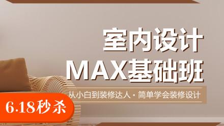 3Dmax入门/3D效果图/3D/装修效果图