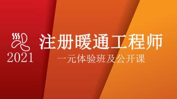 小雨注暖0.1元体验班及公开课(专业)