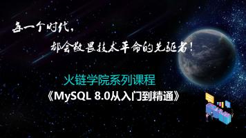 火链学院系列课程:《MySQL 8.0从入门到精通》