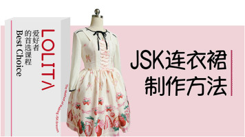 Lolita-JSK连衣裙制作方法