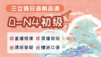 日语初级0-N4班20年新班【三文猫日语】