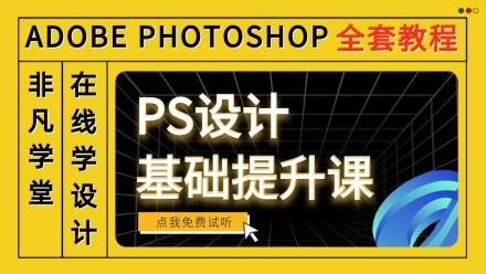【非凡直播】2020PS零基础入门公开课Photoshop经典案例制作