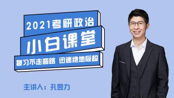 2021考研政治小白课堂