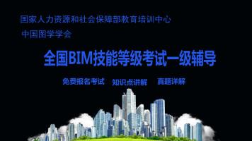 全国BIM技能等级考试一级