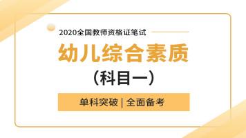 2020全国教资笔试幼儿综合素质