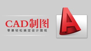 CAD ——零基础入门到精通