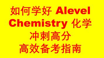 Alevel化学先导课