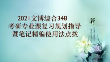 2021文博综合348考研专业课复习规划指导暨笔记精编使用法点拨