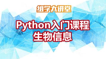 Python生物信息入门到精通