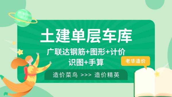 【单层车库】土建造价预算培训识图+手算+广联达图形+钢筋+计价