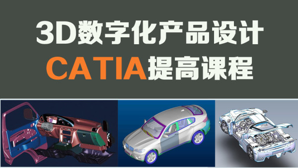 3D数字化产品设计CATIA提高课程