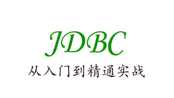JDBC从入门到精通