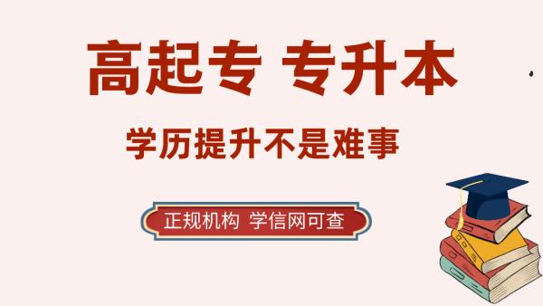 小学/初中/高中等学历直升本科 自考学信网可查