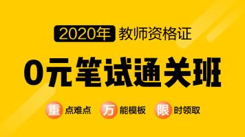 2021教师资格证笔试公开课