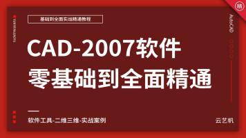 Auto CAD2007零基础到精通实战教程