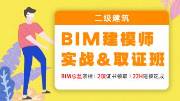 BIM建模师实战取证班-二级建筑