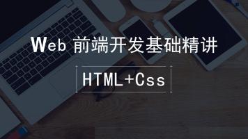 web基础html+css