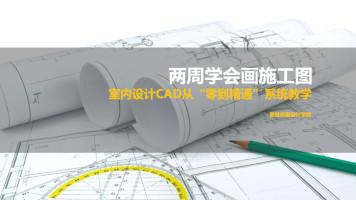从零到精通:两周学会室内设计CAD制图
