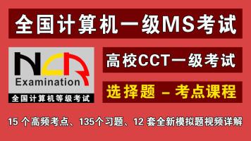 全国计算机一级MS考试 - 选择题考点课程