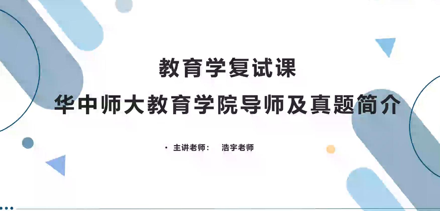 2021教育学考研之华中师大教育学院导师及真题简介