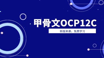 Oracle认证Ocp12C认证课程
