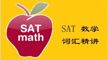 SAT数学词汇精讲