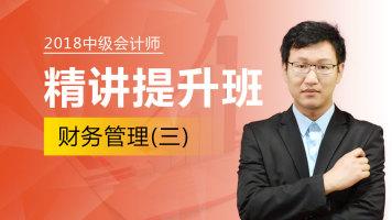 中级会计师财务管理冲刺精讲课程【第1-10章】