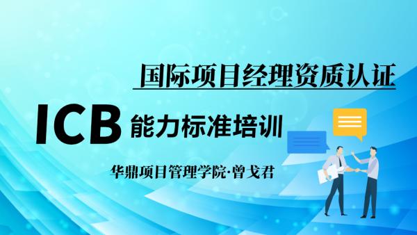 国际项目经理认证-ICB4.0能力标准培训