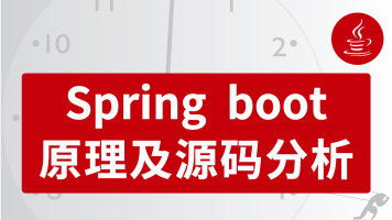 Spring Boot原理及spring boot源码分析,java高级java架构师进阶