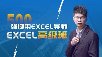 500强御用导师的Excel高级班