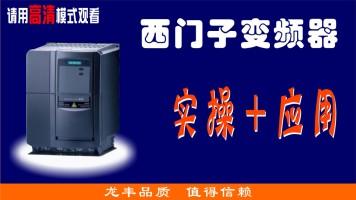 西门子变频器实操及应用一【龙丰PLC自动化培训中心】