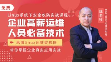 红帽认证Linux运维架构-Linux系统下安全攻防实战【SPOTO思博】