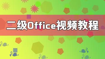 国家计算机二级Office考试真题视频《免费试学篇》