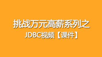 JDBC视频教程[DBUtil/MySQL/Java/数据库连接池]