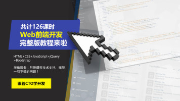 Web前端开发1V1辅导完整版教程【恒本科技】